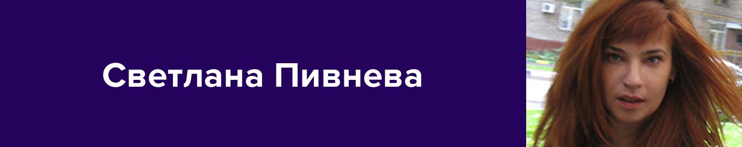 Отзыв о курсах Данила Фимушкина. Студентка Светлана Пивнева