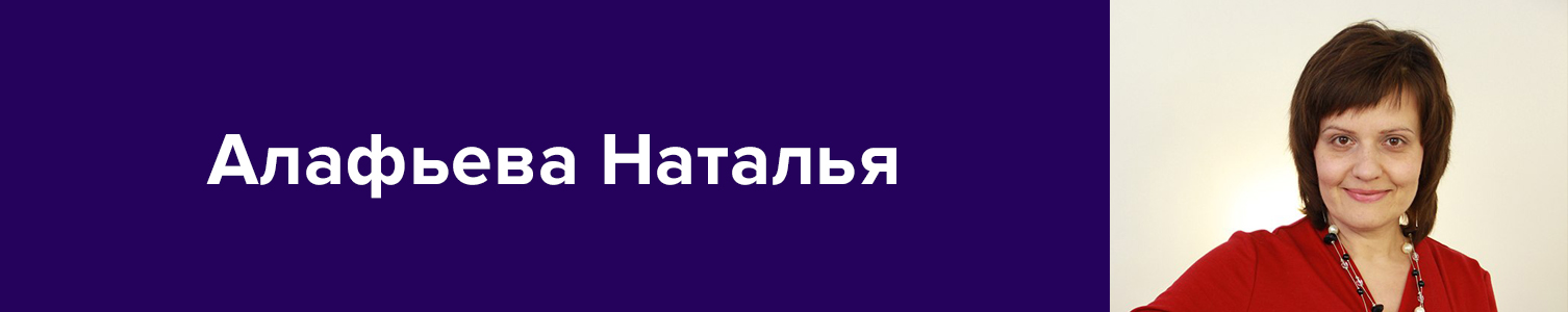 Отзыв о курсах Данила Фимушкина. Студентка Алафьева Наталья