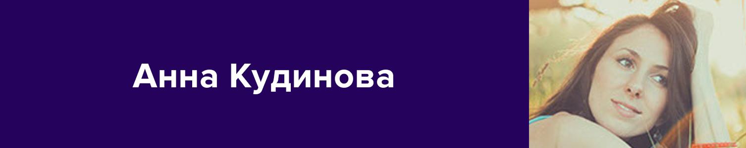 Отзыв о курсах Данила Фимушкина. Студентка Анна Кудинова