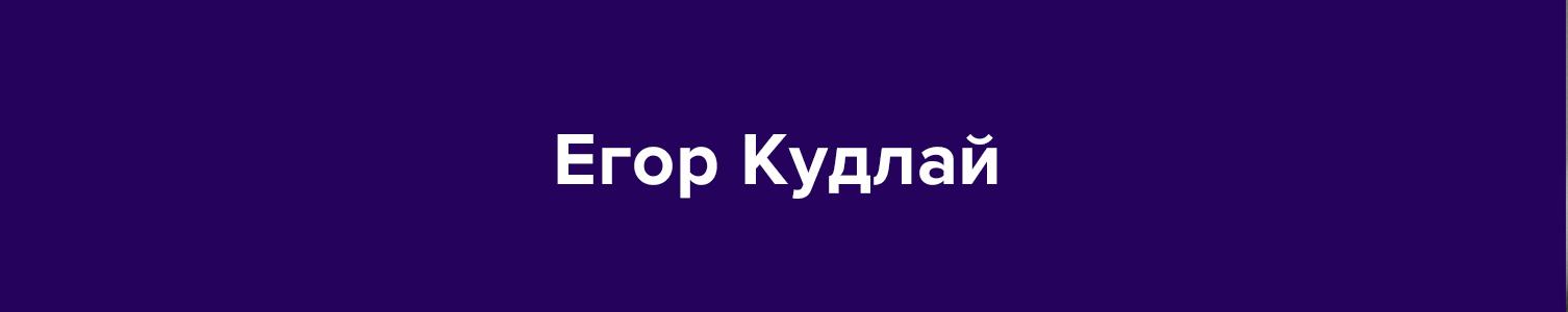 Отзыв о курсах Данила Фимушкина. Студент Егор Кудлай