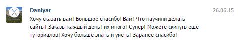 отзыв о Фимушкине