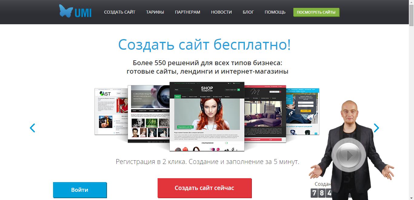 Простой конструктор сайтов на русском языке бесплатно