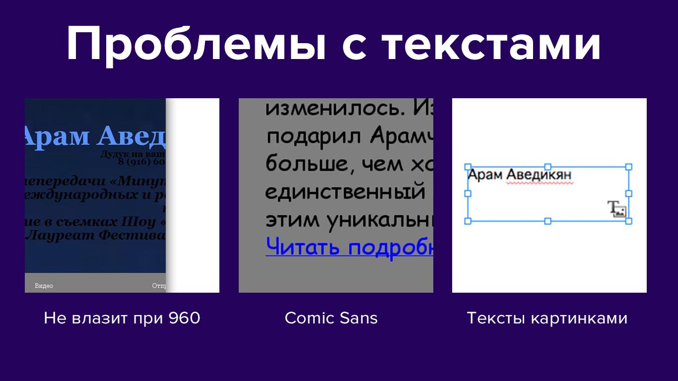 Проблемы с текстами на сайте Глеба