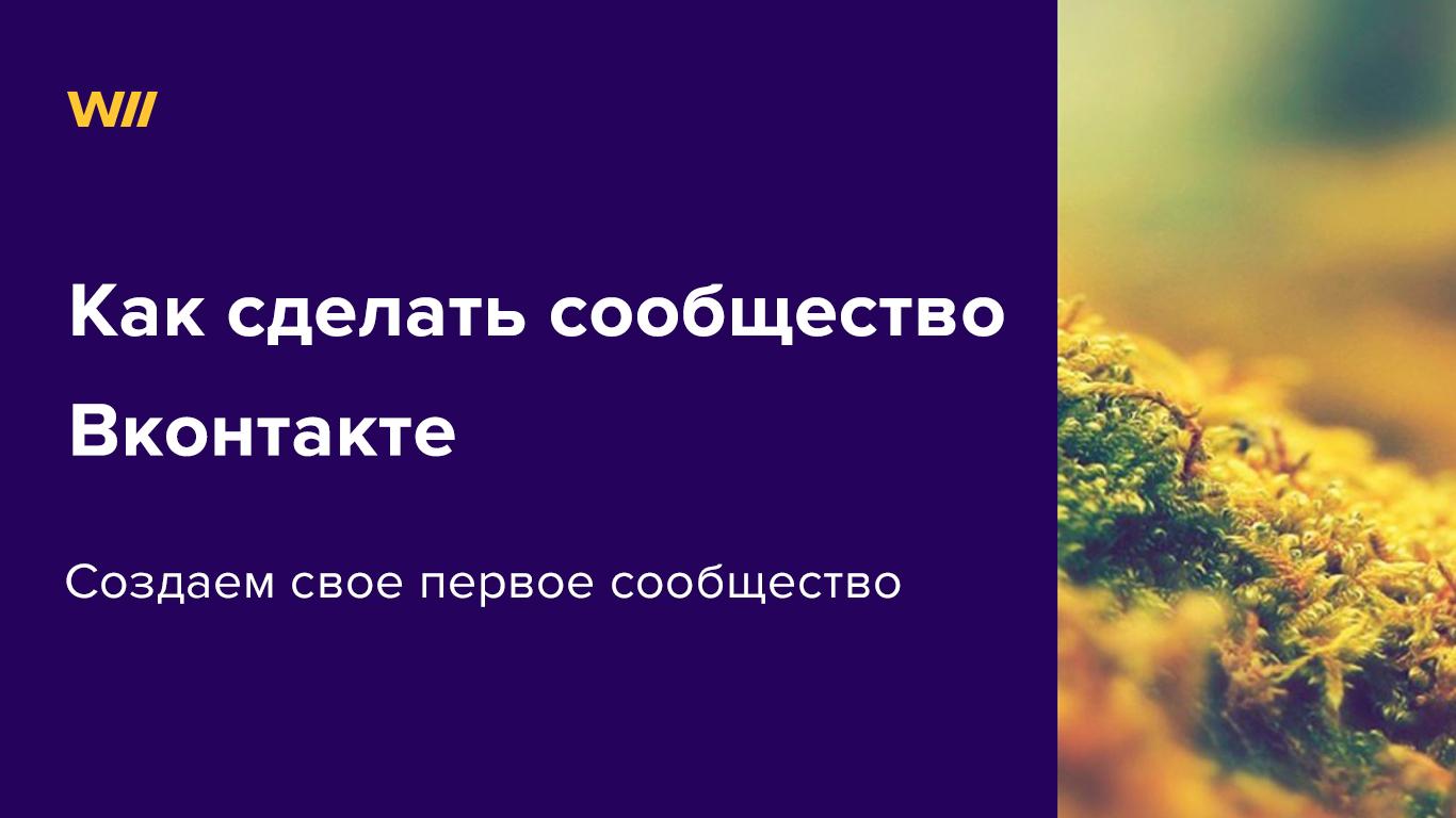 Картинка к статье про то как сделать сообщество вконтакте