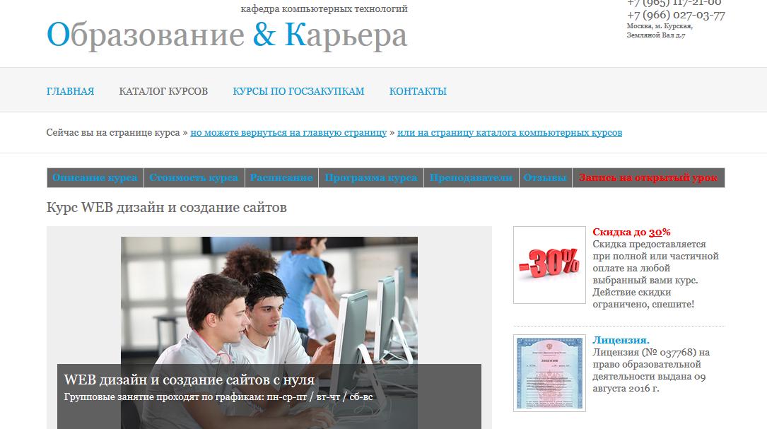 веб дизайн москва