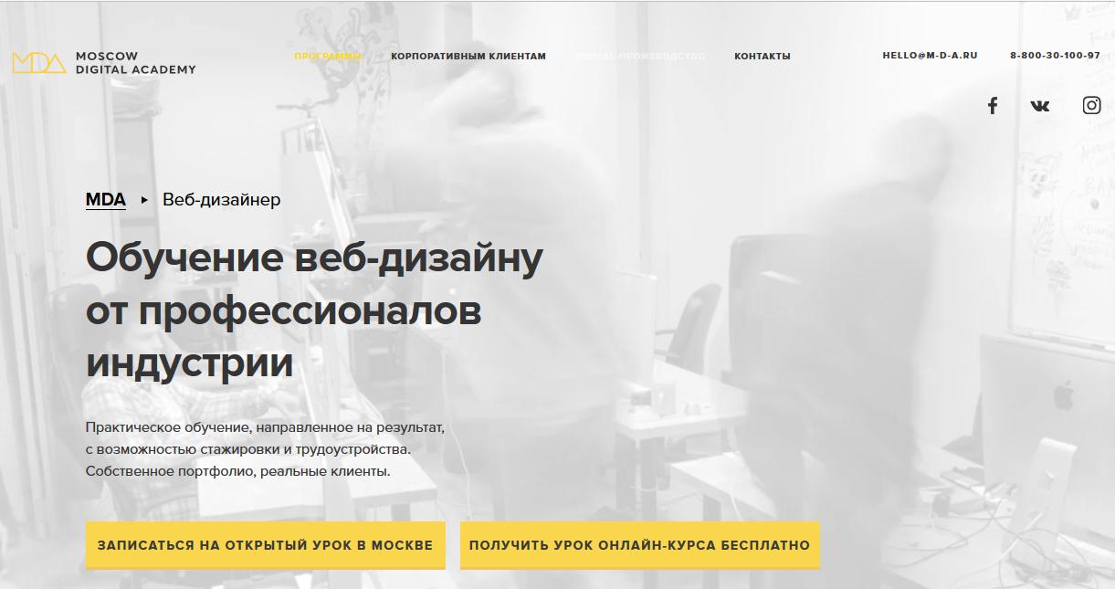 web дизайн обучение
