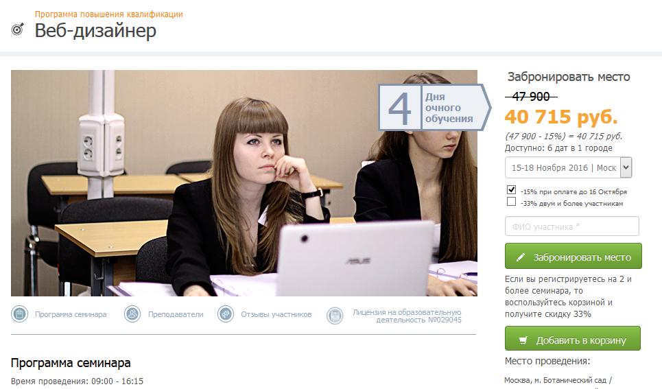 веб дизайнер обучение с нуля