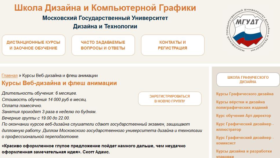 веб дизайнер обучение с нуля в москве