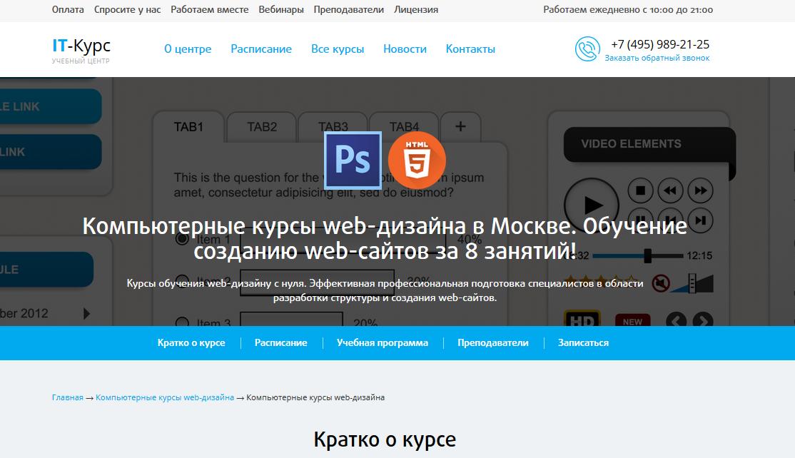 веб дизайнер обучение онлайн бесплатно для начинающих