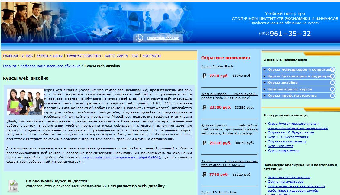 веб дизайн обучение