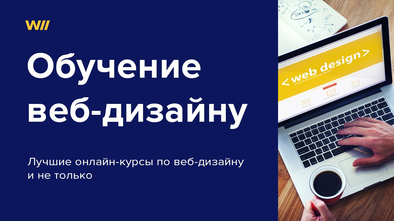veb-dizajn-onlajn-kursy