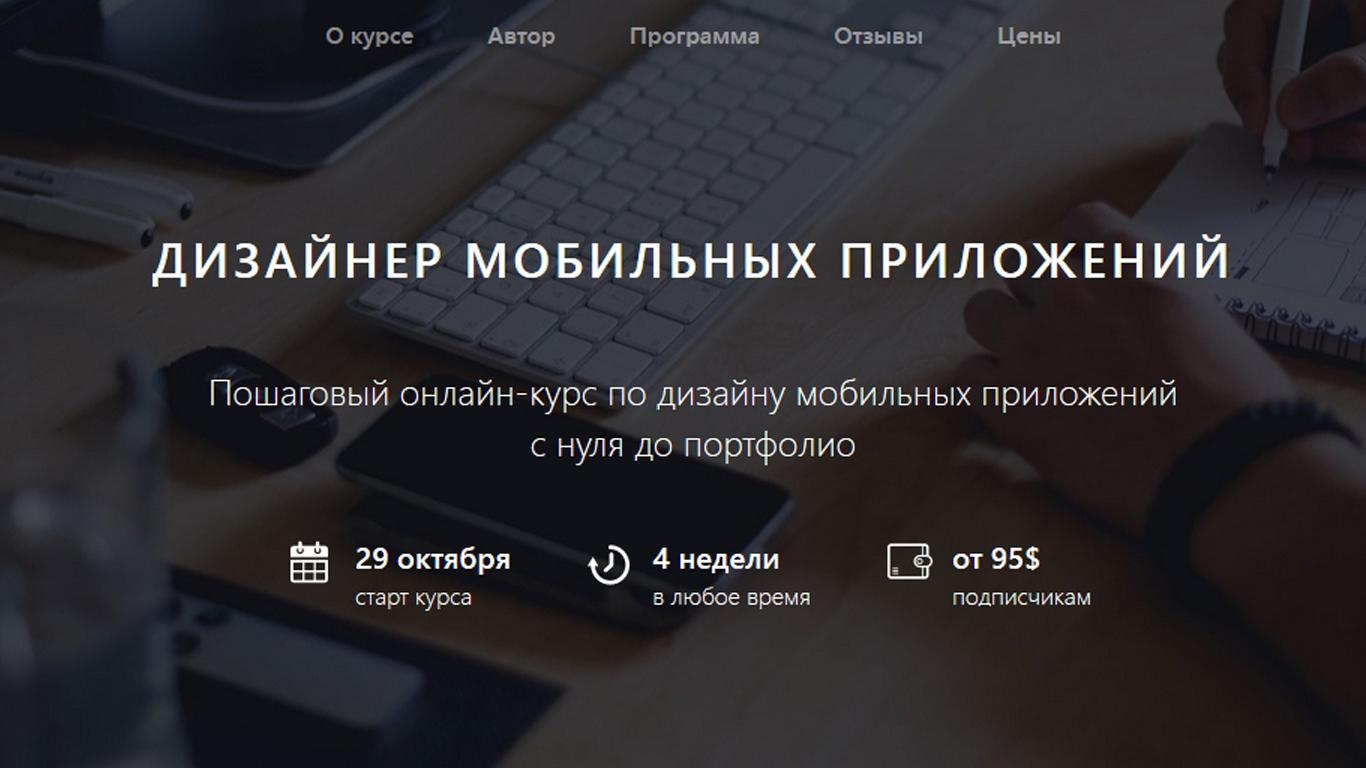 Курс по дизайну мобильных приложений