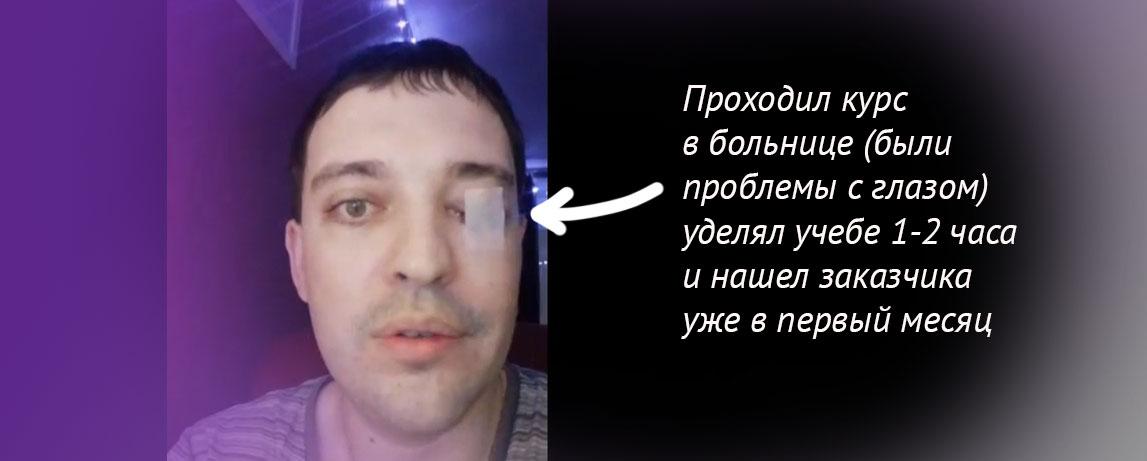 Данил Фимушкин отзывы